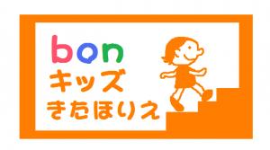 bonキッズ北堀江ロゴ