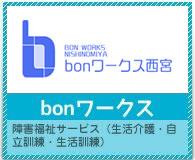 bonワークス