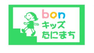 bonキッズロゴ